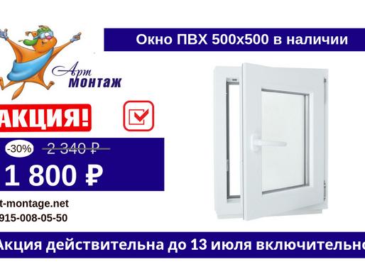 Акция на окно ПВХ 500х500 с поворотной створкой