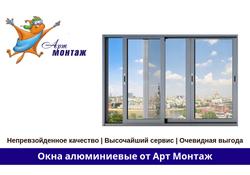Окна алюминиевые от Арт Монтаж