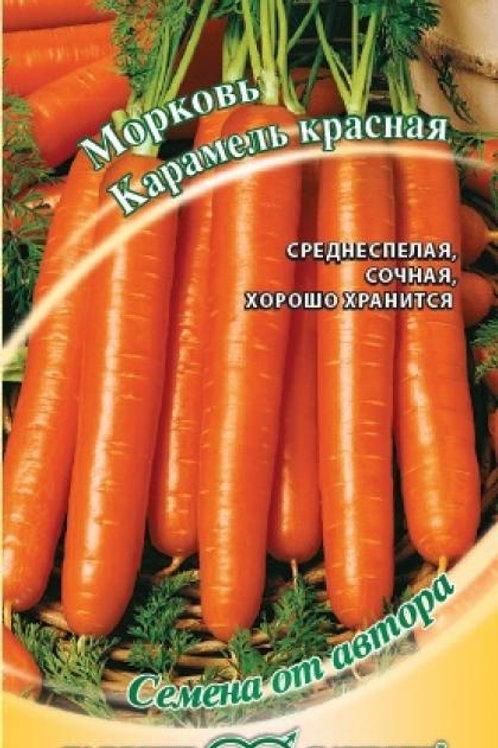 Морковь Карамель красная