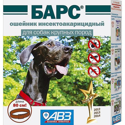 Ошейник инсектоакарицидный барс для собак крупных пород