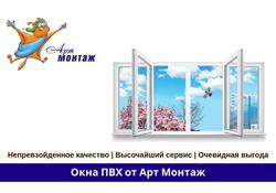 арт монтаж окна пвх