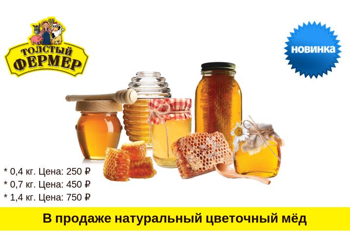 в продаже натуральный цветочный мед .png