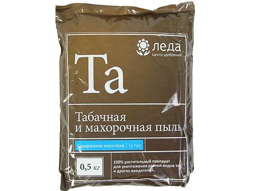 Табачная пыль 0.5 кг