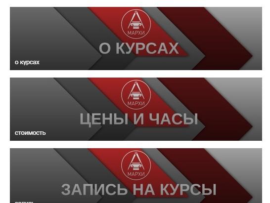 Новые оформление для сообщества по компьютерным курсам в Москве