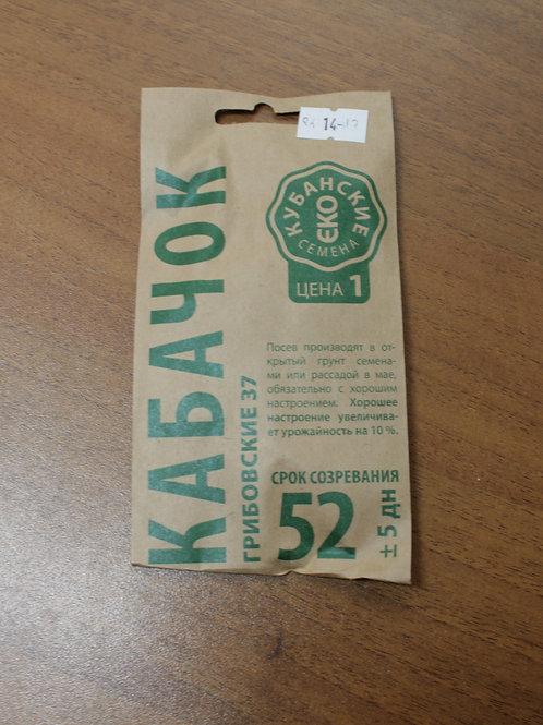 Кабачок, грибовские 37 3 гр