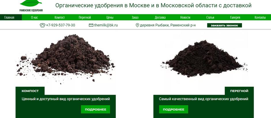 Создание сайта для компании по производству органических удобрений