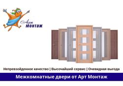 Межкомнатные двери от Арт Монтаж