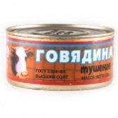 Тушенка говядина салют В/С 325 гр.