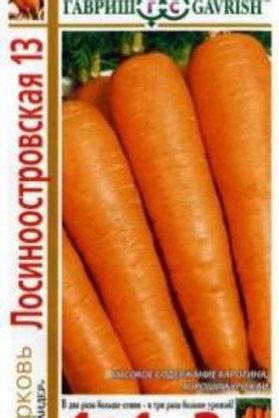 Морковь Лосиноостровская гавриш
