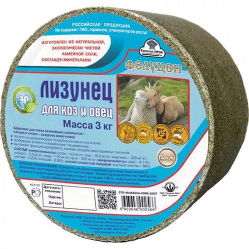 Лизунец солевой для коз и овец 3 кг