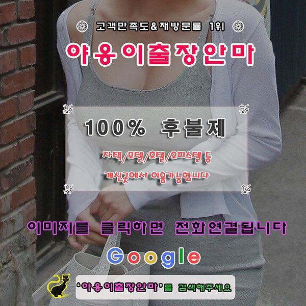 역삼동출장안마 역삼동출장마사지