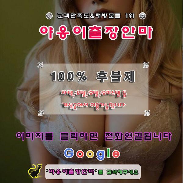 송파출장안마 송파출장마사지