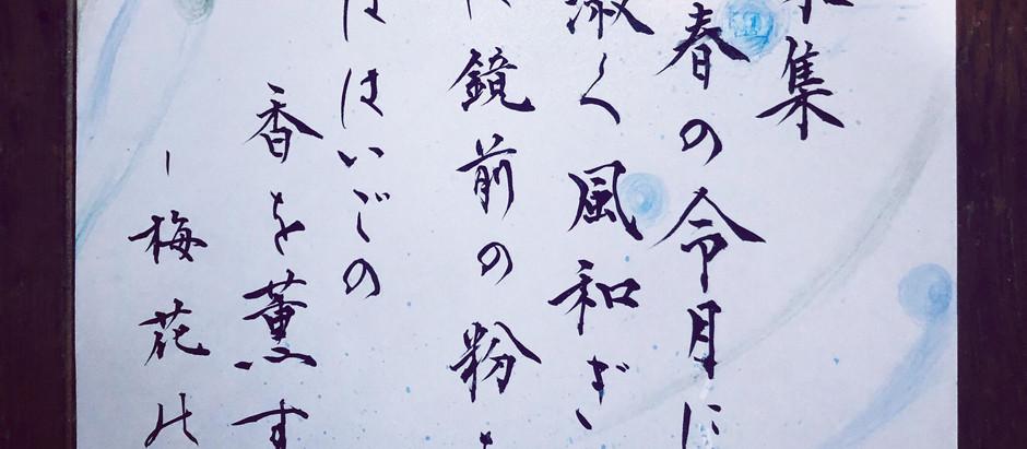 大人の書道ワークショップ〜令和をいざ書く!〜