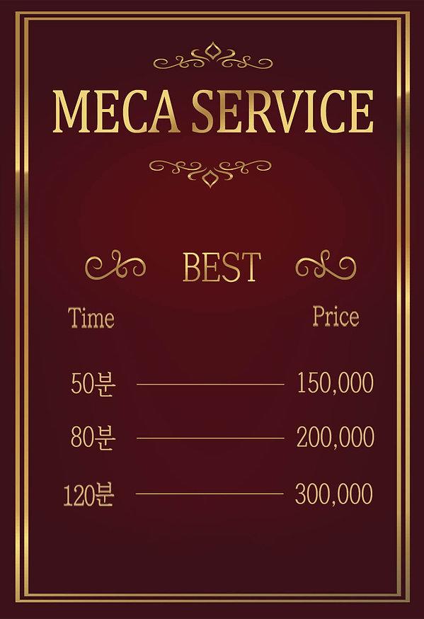 메카 가격표(용량줄임).jpg