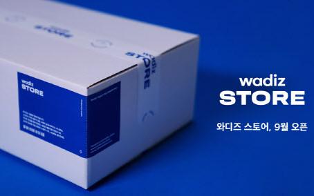 '와디즈 스토어' 9월 론칭…펀딩 성공제품 상시판매