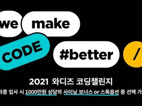 2021 와디즈 코딩챌린지 : we make CODE #better