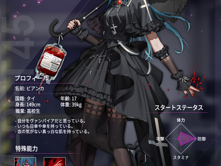 【キャラクタープレビュー】 20M-RFT45