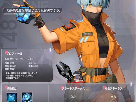 【キャラクタープレビュー】 21M-RFT48