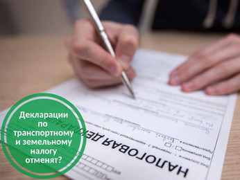 Декларации по транспортному и земельному налогам отменят?