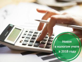 Нововведения в налоговом учете в 2018 году