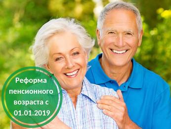 Реформа пенсионного возраста с 1 января 2019 года