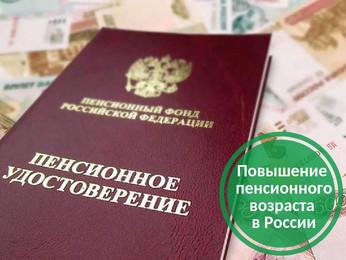 Повышение пенсионного возраста в России: правительство определилось с деталями реформы
