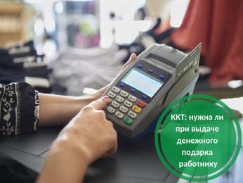 ККТ: нужно ли применять при выдачи денежного подарка работнику