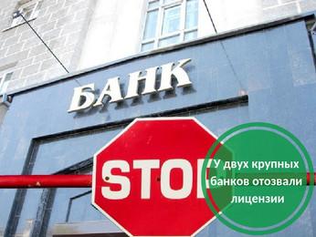У двух крупных банков отозвали лицензии
