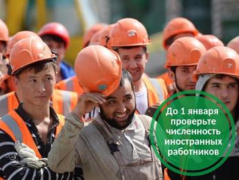 До 1 января проверьте численность иностранных работников