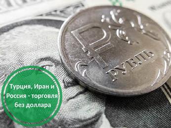 Иран, Турция и Россия обсудили меры по переходу к торговле без доллара