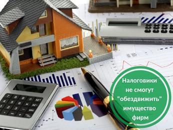 Налоговики не смогут обездвижить имущество фирм