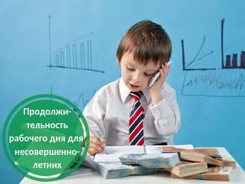 Изменено регулирование продолжительности рабочего дня несовершеннолетних