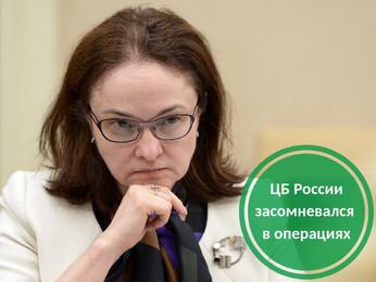 Банк России засомневался в операциях