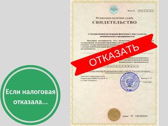 Как зарегистрировать, если до этого налоговая отказала в регистрации