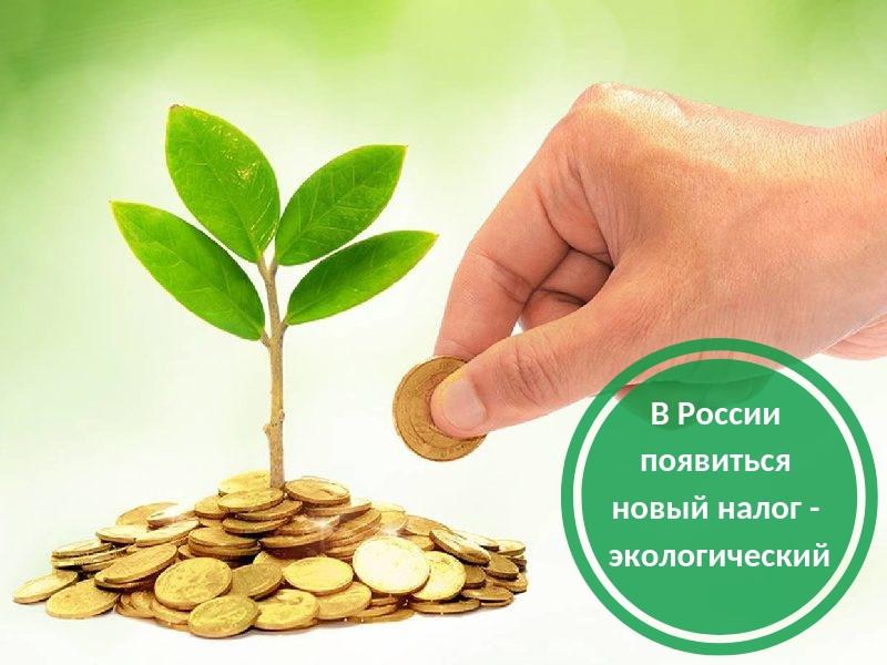 Экологический налог в России