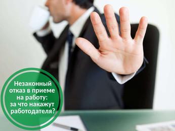 Незаконный отказ в приеме на работу: за что накажут работодателя?