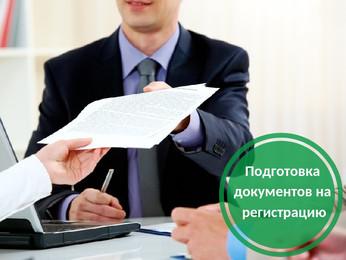 Что учесть при подготовке и сдаче документов на регистрацию