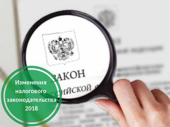 Основные изменения налогового Законодательства в 2018 году