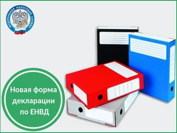 Новая форма декларации по ЕНВД утверждена