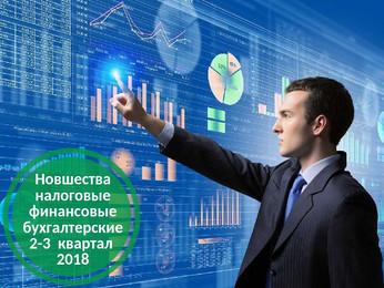 Новшества  налоговые, финансовые,  бухгалтерские за 2-3 квартал 2018 года