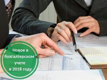 Новое в бухгалтерском учете в 2018 году