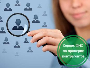 Сервис ФНС по проверке контрагентов