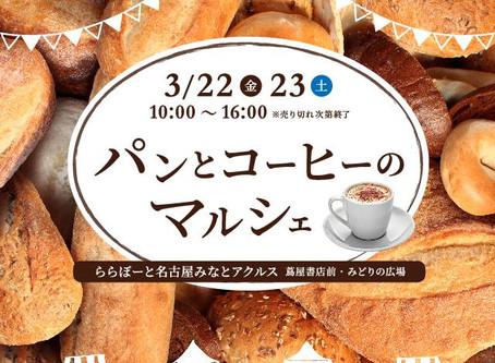 3/23(土) パンとコーヒーのマルシェ