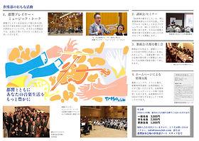 都響倶楽部入会案内-page2.jpg