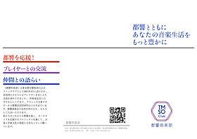 都響倶楽部入会案内-page1.jpg