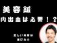 内出血は必要!?美容鍼の選び方|恵比寿Acu-pa鍼灸院ブログ