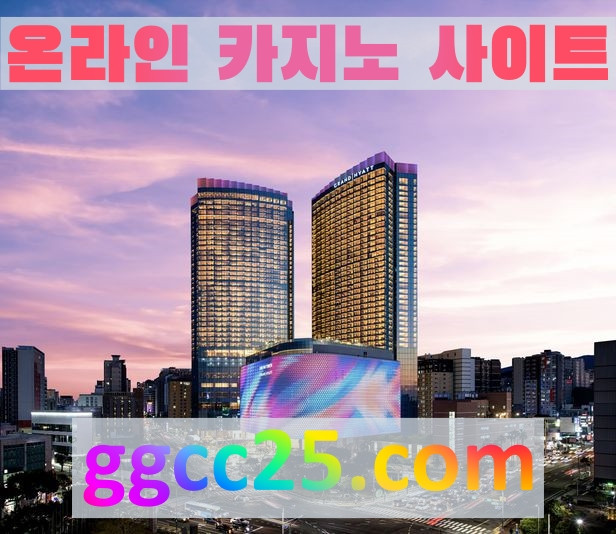 온라인카지노사이트주소 ggcc25.com