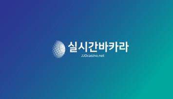 비트코인도 좋지만 실시간바카라는 jjocasino.net에서