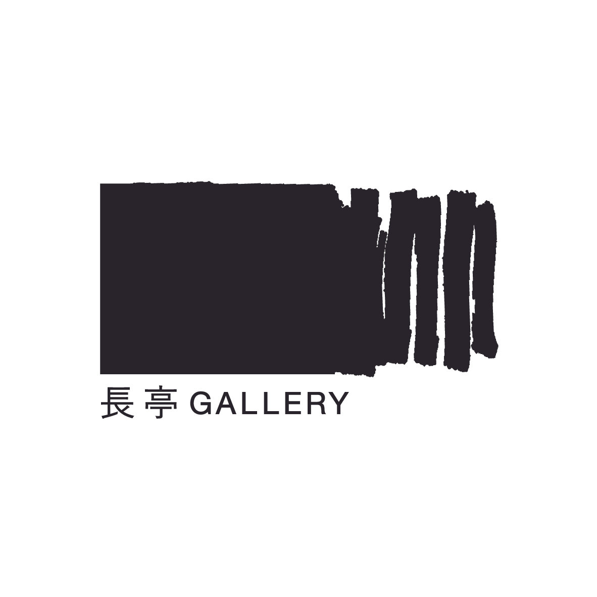 長亭GALLERY Collection