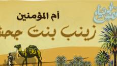 زينب بنت جحش( رضي الله عنها)